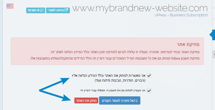אישור מחיקת אתר