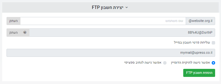 יצירת FTP